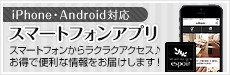 iPhone・Android対応 espoir スマートフォンアプリのご紹介