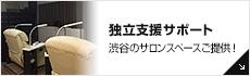 独立支援サポート 渋谷のサロンスペースご提供!