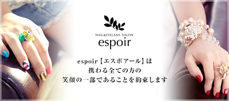 espoir「エスポアール」は、お客様のお時間を大切にいたします