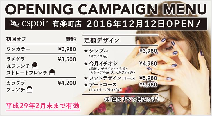 エスポアール有楽町オープンキャンペーン